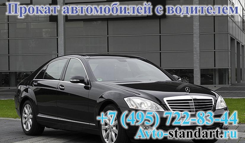 Мерседес W 221 S 500 с водителем