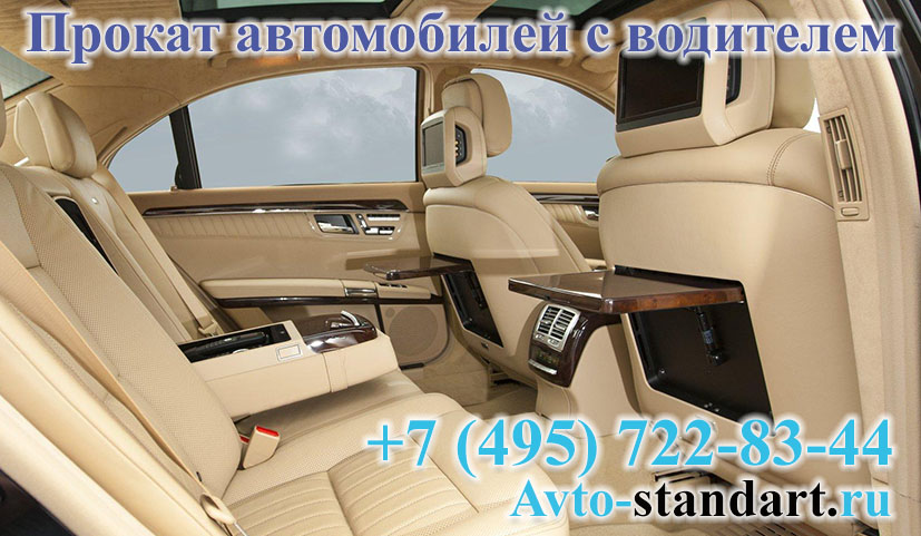 Аренда Mercedes W221