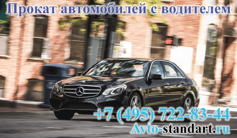 Прокат Мерседес Е-класс с водителем в Москве