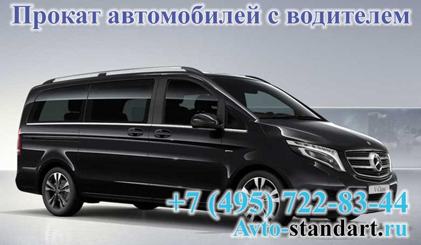 Прокат Mercedes V class с водителем в Москве