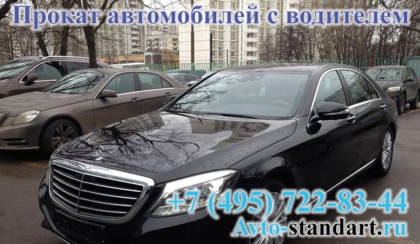 Прокат Мерседес W222 S 500 с водителем в Москве