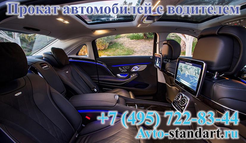 Prokat-Mercedes_W222-s-voditelem-3