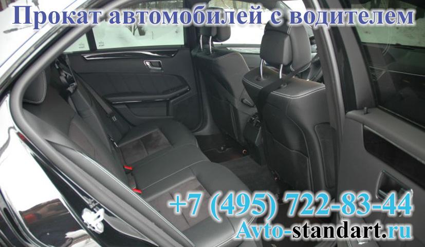 Аренда Мерседес Е 212 с водителем