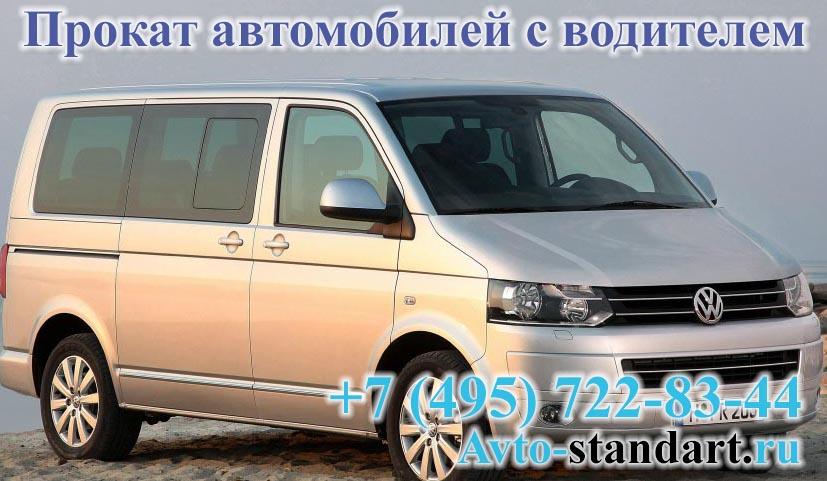 Прокат Volkswagen Caravelle с водителем в Москве
