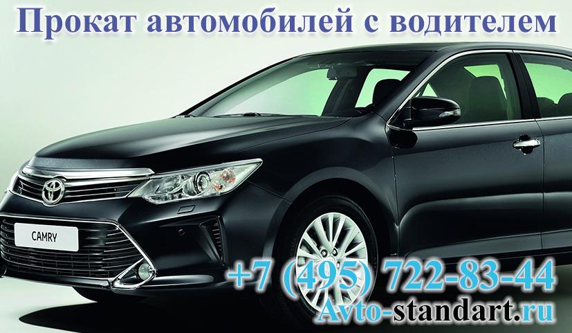 прокат Toyota Сamry с водителем